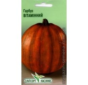 Тыква Витаминная (20 семян)