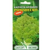 Капуста брокколи Романеско (0,5 г)