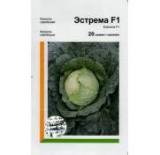Капуста савойская Эстрема F1 (20 семян)