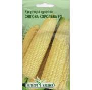 Кукуруза сахарная Снежная королева F1 (10 грамм)