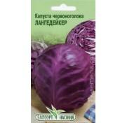 Капуста краснокочанная Лангедейкер (0,5 г)