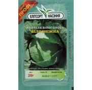 Капуста белокочанная Белоснежка (20 грамм)