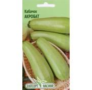 Кабачок Акробат (20 семян)