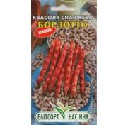 Фасоль спаржевая кустовая Борлотто (10 с)