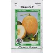 Дыня Карамель F1 (10 семян)