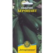 Кабачок Аэронавт (20 семян)
