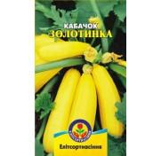 Кабачок Золотинка (20 семян)