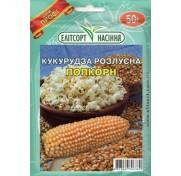 Кукуруза разлусная Попкорн (50 грамм)