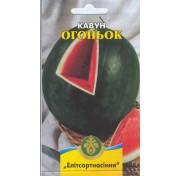 Арбуз Огонек (2 грамма)