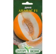 Дыня Ананас F1 (5 семян)