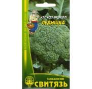 Капуста брокколи Ледницка (0,2 грамма)