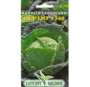 Капуста савойская Вертю 1340 (0,5 грамма)