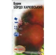 Свекла столовая Бордо Харьковская (3 грамма)